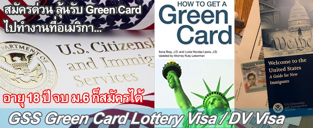 ad-LotteryVisa